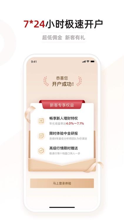 中金财富 screenshot-1