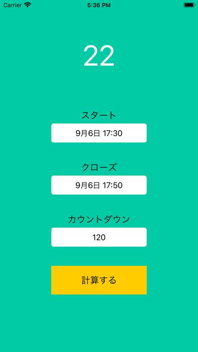 ブレイクアウトタイマー紹介画像3
