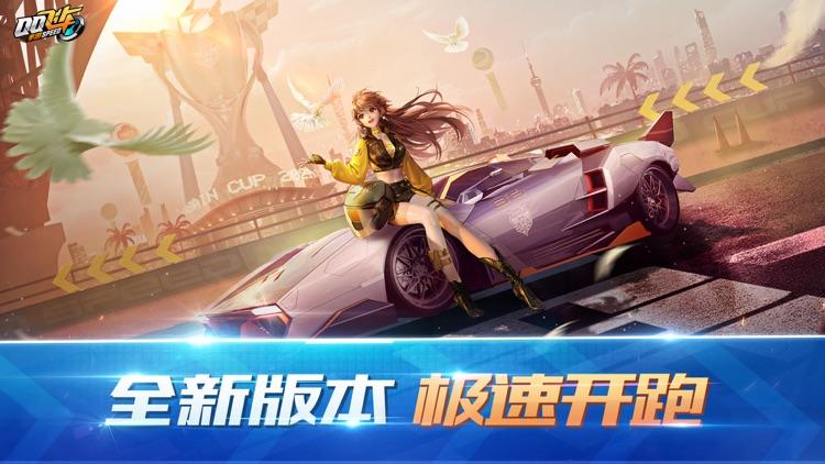 QQ飞车 screenshot-0