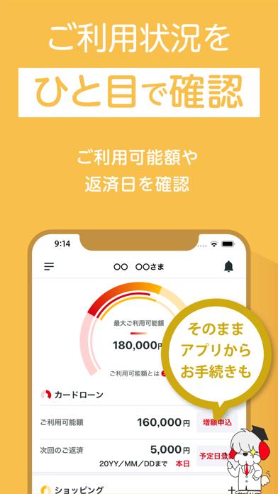 アコム公式アプリ myac-ローン・クレジットカード ScreenShot2