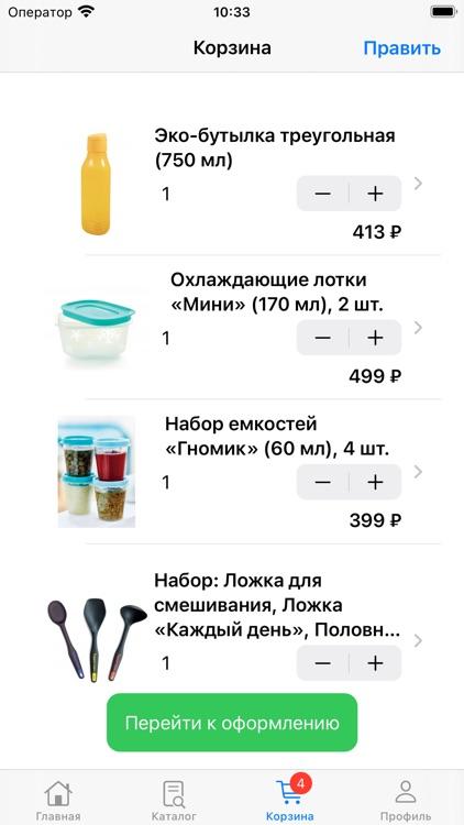 Tupperware Russia screenshot-4