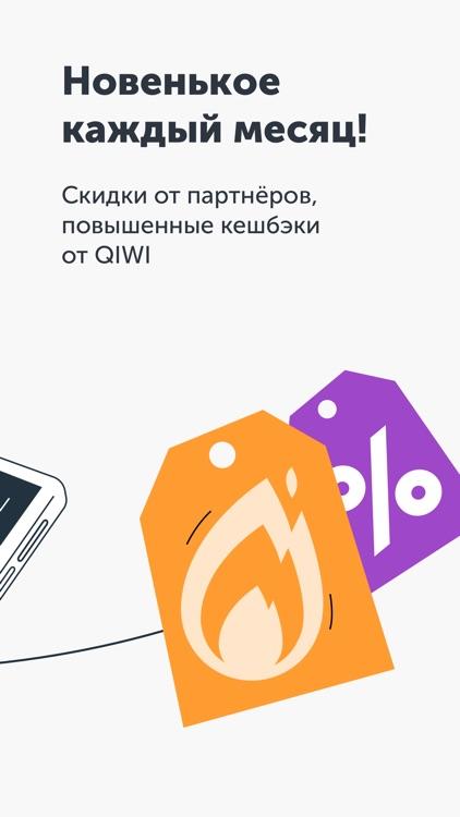 QIWI Кошелек – Всё проще screenshot-5