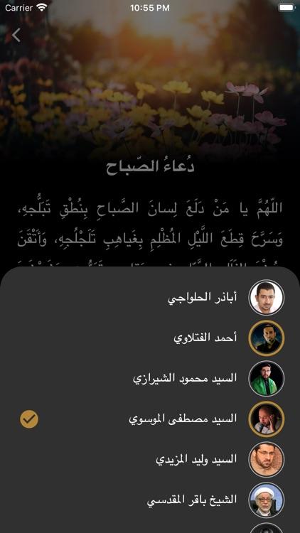 مفاتيح الجنان مع الصوتيات screenshot-5