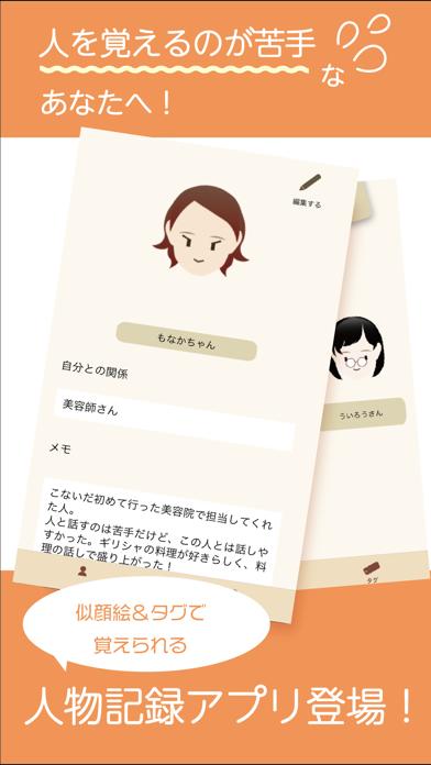 PersonRecord-人物記録アプリ紹介画像1
