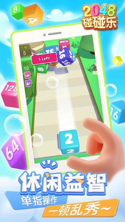 2048-碰碰乐游戏 screenshot-3