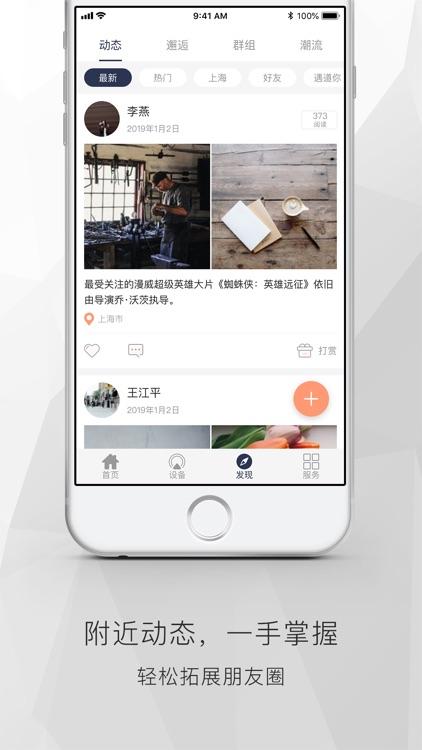 遇道 screenshot-1