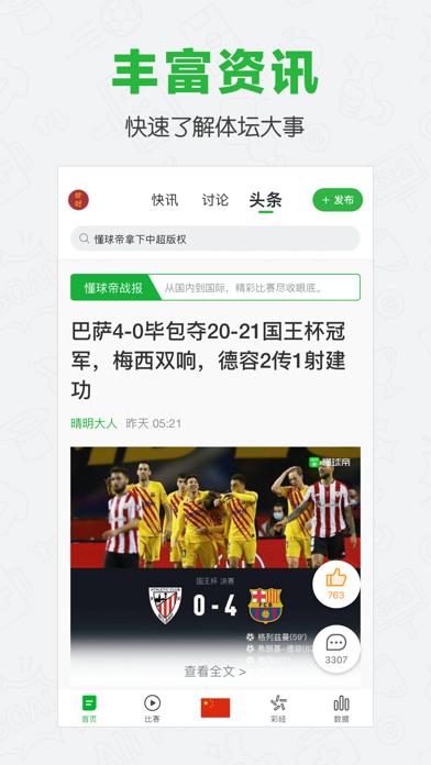 Screenshot #3 pour 懂球帝极速版 - 中超视频直播平台