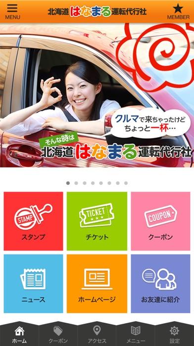 北海道はなまる運転代行社の公式アプリ紹介画像1
