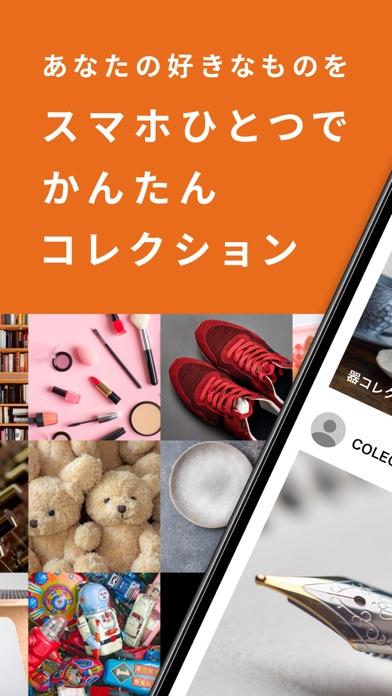 コレク -コレクション整理&シェアアプリ紹介画像1