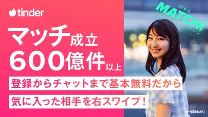 マッチングアプリはTinder-友達探し/出会い/恋活/婚活 ScreenShot2