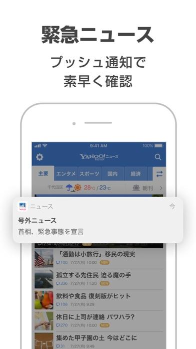 Yahoo!ニュース ScreenShot2