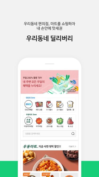 더팝-GS25,GS수퍼,와인25+,우딜,GS Pay screenshot-3