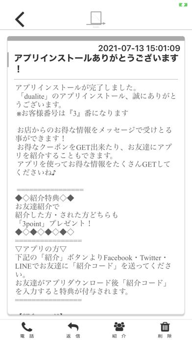 hair salon dualite Officialアプリ紹介画像3
