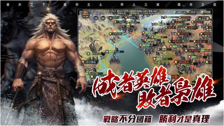 率土之濱:四區聯合爭霸賽 screenshot-3