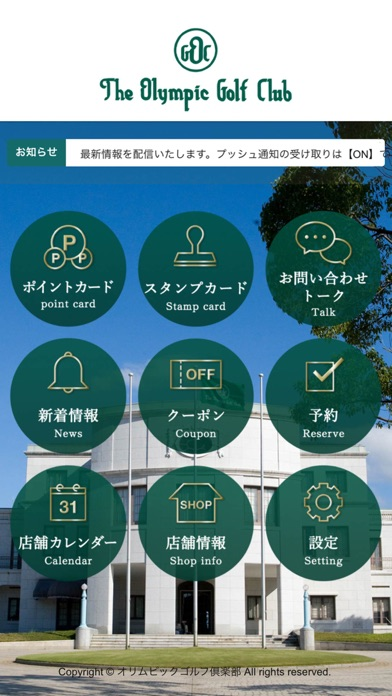 オリムピックゴルフ倶楽部紹介画像2