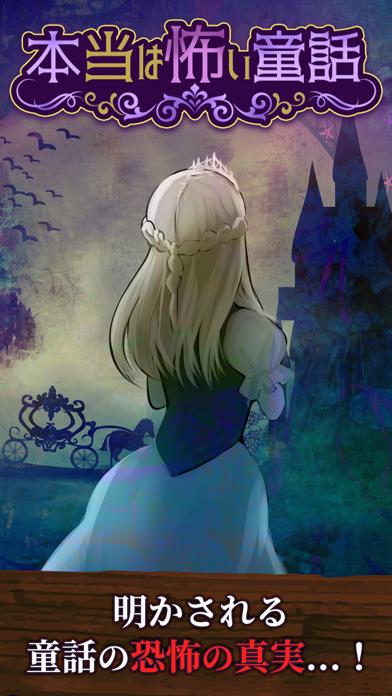 本当は怖い童話 - 謎解きゲーム紹介画像3