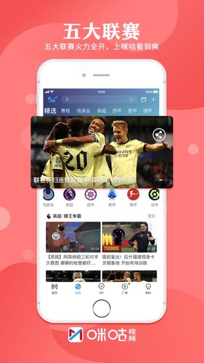 咪咕视频-看英超法甲意甲足球体育直播 screenshot-0