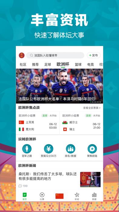 Screenshot #2 pour 懂球帝 - 欧洲杯看球聊球神器