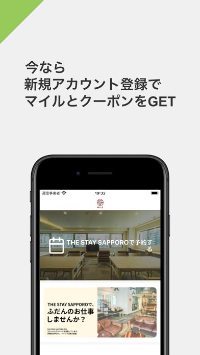 STAYMILE紹介画像2