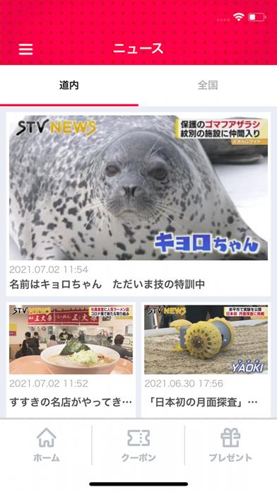 STVどさんこアプリ紹介画像2