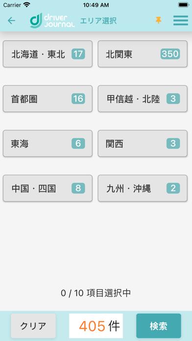 ドライバージャーナル - 求人アプリ紹介画像2