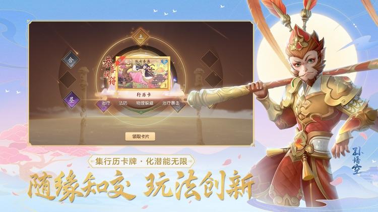 梦幻西游三维版 screenshot-0
