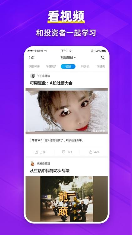 淘股吧-股票交流社区 screenshot-4