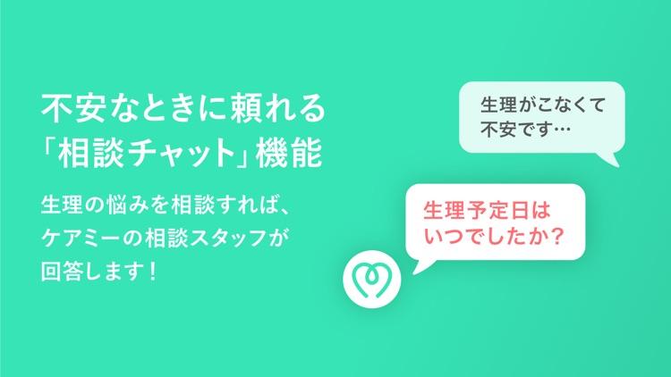 ケアミー 生理管理アプリ screenshot-3