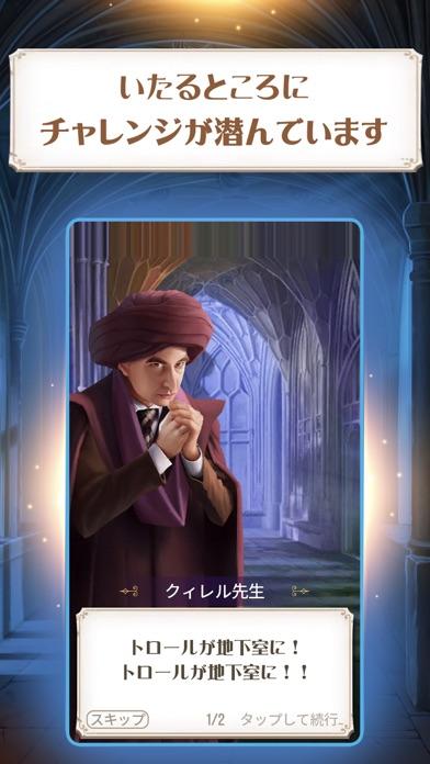 ハリー・ポッター:呪文と魔法のパズル〜マッチ3謎解きゲーム〜のおすすめ画像6