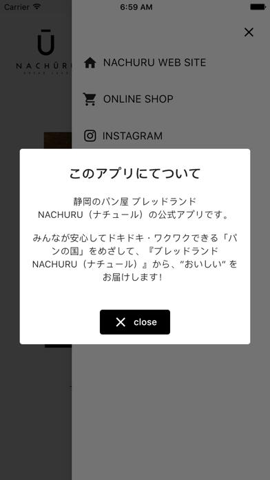 NACHURU紹介画像6