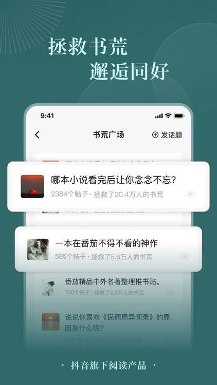 番茄小说 - 热门全本小说电子书阅读器 screenshot-4