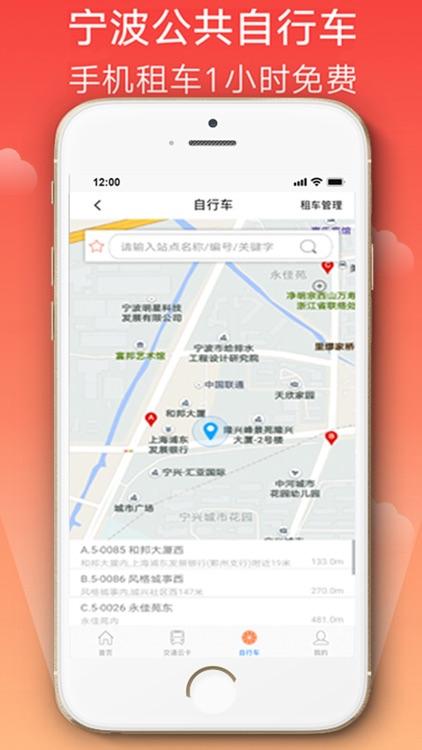 宁波市民卡 screenshot-4