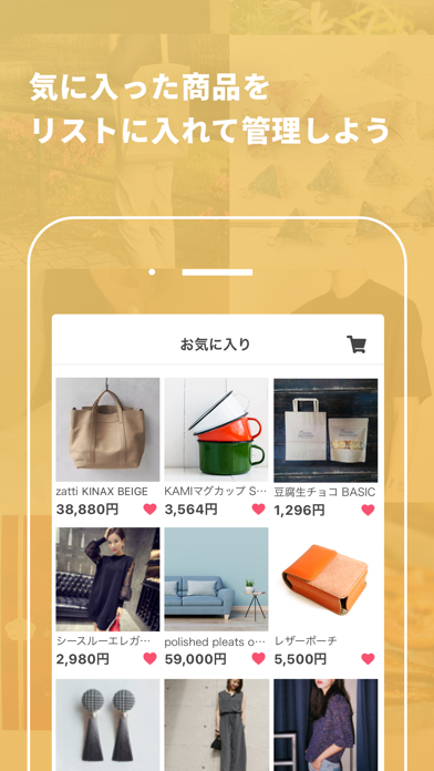 BASE(ベイス)-150万店舗から探せるショッピングアプリ ScreenShot4
