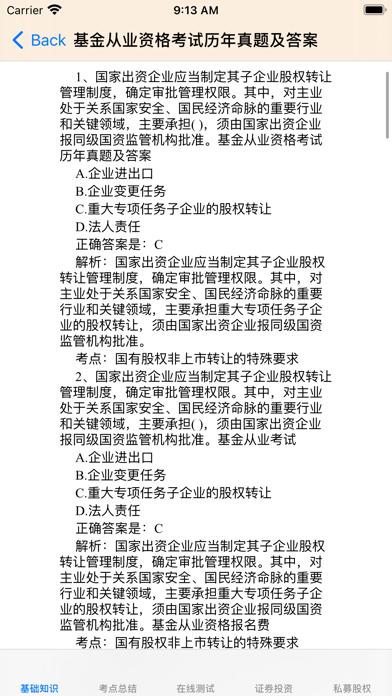 基金从业考试真题 screenshot 4