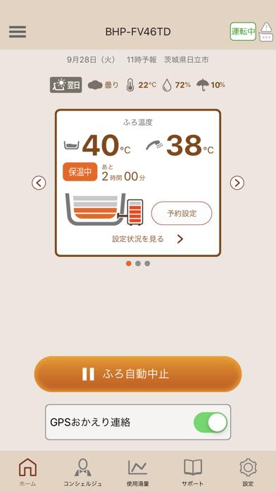 日立エコキュートアプリ紹介画像1