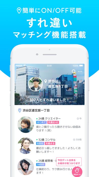 クロスミー(CROSS ME) - すれ違いマッチングアプリのスクリーンショット1