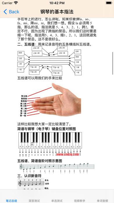 钢琴入门教学大全 screenshot 2