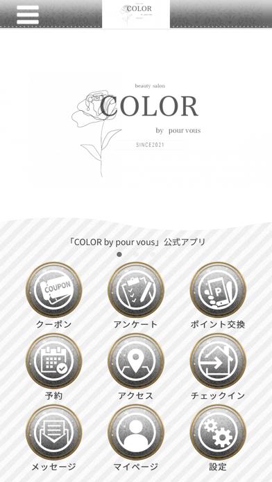 COLOR by pourvous紹介画像1