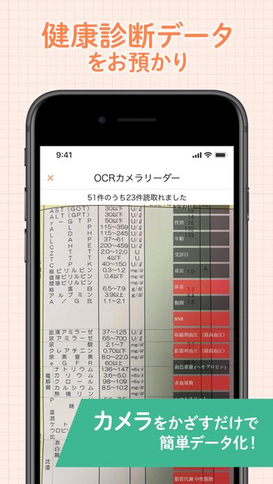 gooドクター 医師への健康相談・健康診断データ管理のスクリーンショット4