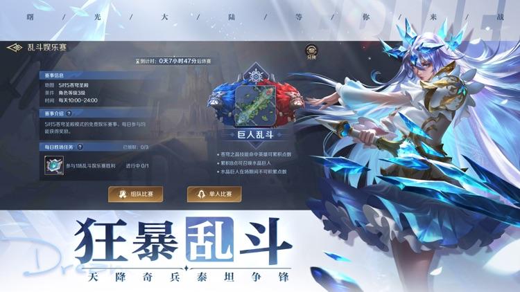 曙光英雄—圣女贞德降临,秋季赛开启 screenshot-4
