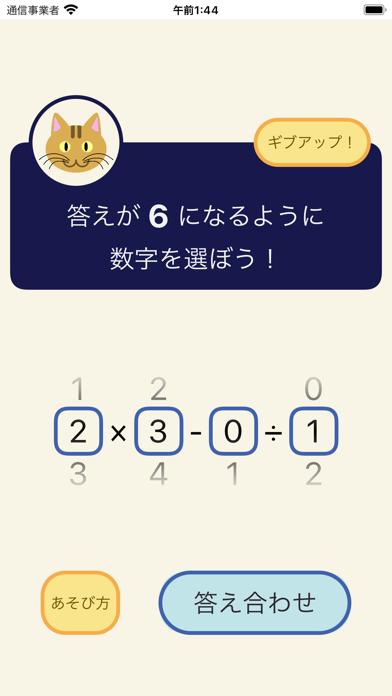 4マス計算紹介画像3