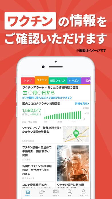 スマートニュース ScreenShot1