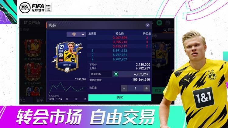 FIFA足球世界-引擎升级 screenshot-4