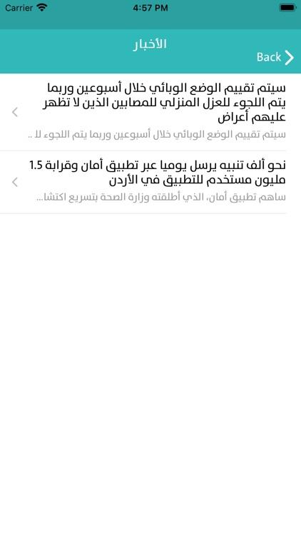 Ejad Technician screenshot-4