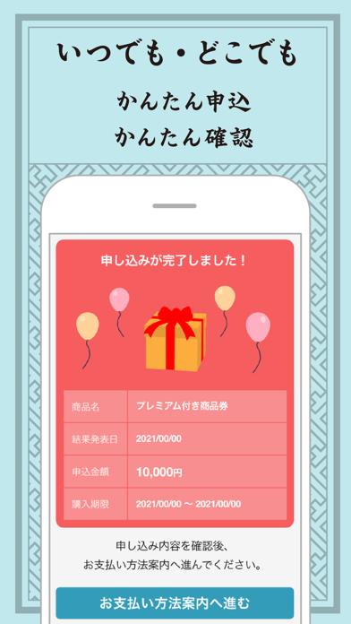 デジタル石鎚藩札紹介画像3