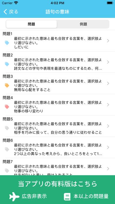 SPI Lite 【Study Pro】 ScreenShot5