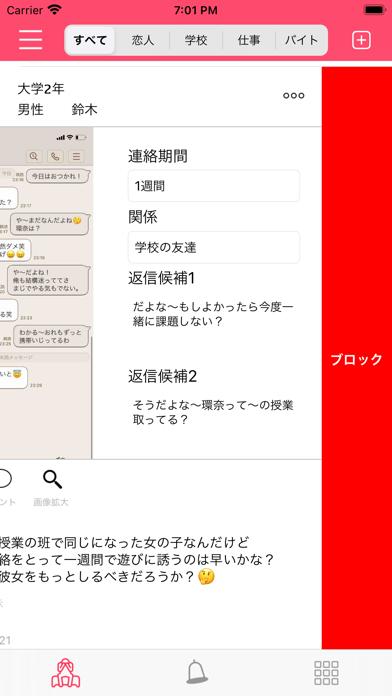 Responser screenshot 4