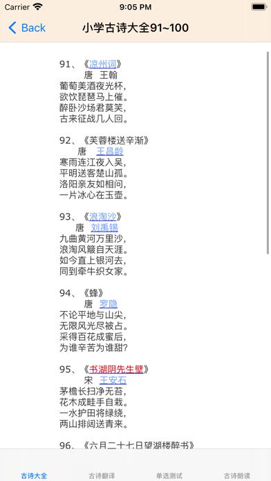 小学必背古诗大全 screenshot 3