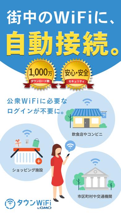 タウンWiFi by GMO WiFi自動接続アプリのスクリーンショット1