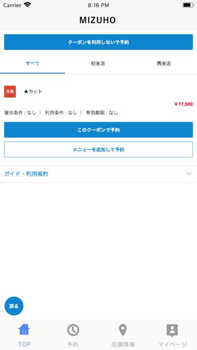 MIZUHO(ミズホ)紹介画像1
